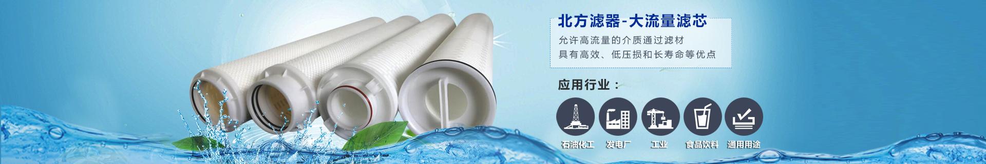 水过滤器系列