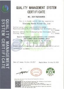 ISO质量管理体系认证证书英文版